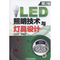 LED照明技术与灯具设计(第2版)