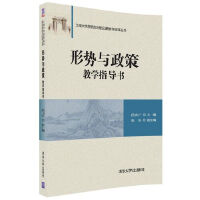 形势与政策教学指导书