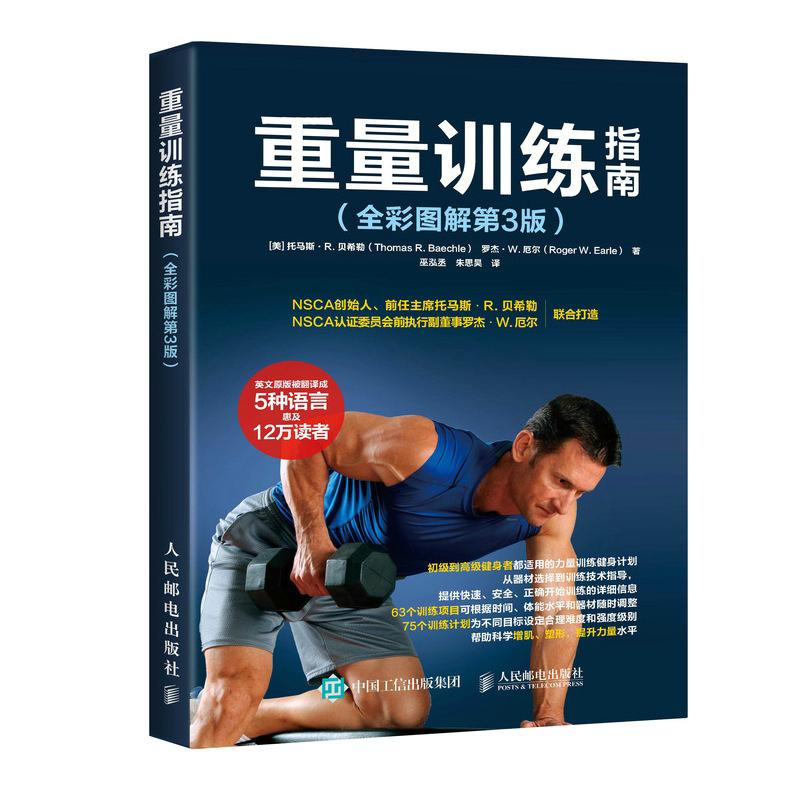 重量训练指南全彩图解第3版 肌肉力量训练 运动健身书籍 科学健身减肥塑形增肌 健身计划 健身从入门到进阶