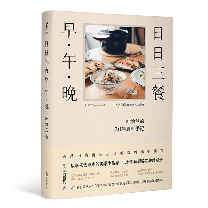 日日三餐,早·午·晚(食界女神叶怡兰,20年私厨秘笈) 未读·生活家 叶怡兰的20年厨事手记