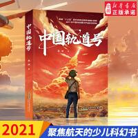 2021广东省暑假读一本好书 聚焦航天题材中国轨道号 青少年儿童科幻小说中小学生课外阅读书籍长篇少儿科幻新作 97875