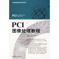 PCI图像处理教程(附2张光盘)
