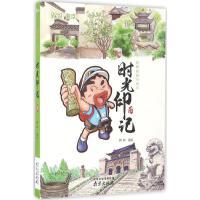 时光印记 阿�� 著绘   南京出版社