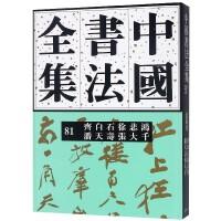 中国书法全集(81齐白石徐悲鸿潘天寿张大千)(精)