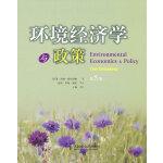 环境经济学与政策(第5版)