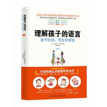 理解孩子的语言(pdf+txt+epub+azw3+mobi电子书在线阅读下载)