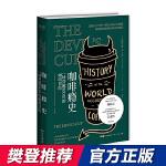 咖啡瘾史:一场穿越800年的咖啡冒险(一个咖啡疯子走遍世界,探索咖啡秘史的奇妙旅程;华人咖啡教父韩怀宗赞叹推荐)