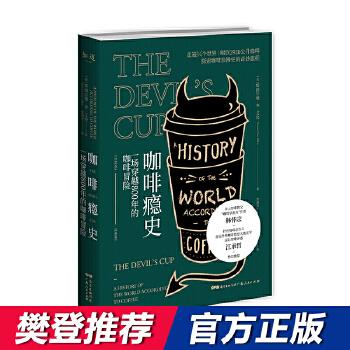 咖啡瘾史:一场穿越800年的咖啡冒险(一个咖啡疯子走遍世界,探索咖啡秘史的奇妙旅程;华人咖啡教父韩怀宗赞叹推荐) 穿越800年,走遍3/4个世界,啜饮咖啡2920公升,一场咖啡浪漫史的全球探险,带你了解咖啡如何改变人类文明走向