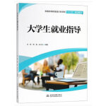 """大学生就业指导(普通高等教育通识类课程""""十三五""""规划教材)"""