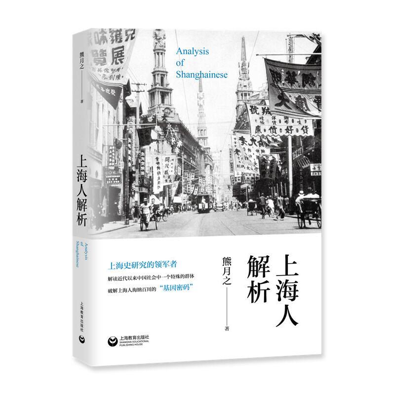 """上海人解析 上海史研究的领军者 解读近代以来中国社会中一个特殊的群体 破解上海人海纳百川的""""基因密码"""""""