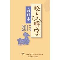 2015年咬文嚼字 平装 《咬文嚼字》编辑部 编 上海锦绣文章出版社
