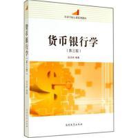 货币银行学(第3版) 南开大学出版社