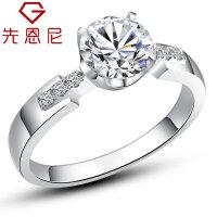 先恩尼钻石 白18K金婚戒 1克拉钻戒 女款钻石戒指  相伴一生订婚戒指 结婚戒指