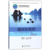 越南语教程(第4册)/傅成��