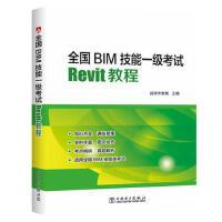 全国BIM技能一级考试 Revit教程9787512398115 益埃毕教育,杨新新,王金城 中国电力出版社