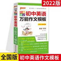 2021版第8次修订 PASS图解速记初中英语语法考频版全彩版 赠语法公式用更少时间考高分 英语语法书口袋书工具书携带方