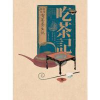 吃茶记(彩色典藏版) (日)荣西禅师 施袁喜著 作家出版社