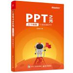 PPT之光三个维度打造完美PPT 冯注龙 著 操作系统(新)专业科技 新华书店正版图书籍 电子工业出版社