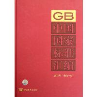 中国国家标准汇编 2011年修订-12 9787506669221 中国标准出版社 中国标准出版社