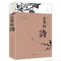 志摩的诗 9787513919661 徐志摩 民主与建设出版社