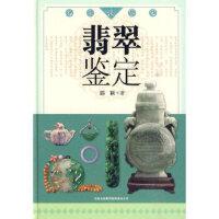 名家谈鉴定:翡翠鉴定,郭颖,吉林出版集团有限责任公司9787546306155