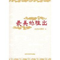 正版-H-美的胜出 北京工美集团 9787514001051 暂无 枫林苑图书专营店