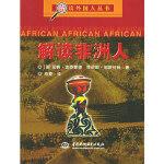 【旧书二手书9成新】解读非洲人 (美)瑞奇蒙德,(美)耶斯特林 ,桑蕾 9787508421773 水利水电出版社