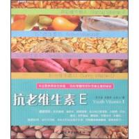 抗老维生素E【正版图书,品质无忧】