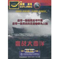 探索・发现:鏖战大西洋 1VCD
