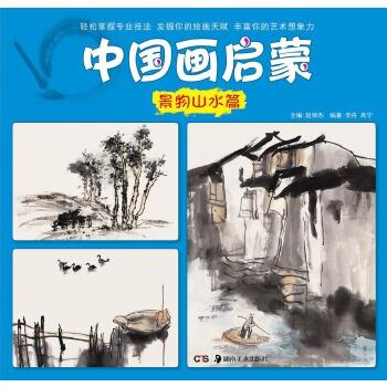 中国画启蒙 景物山水篇