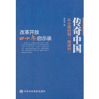"""传奇中国:从小岗村到""""地球村""""――改革开放四十年启示录"""