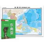世界热点区域地图-东南亚(双全开 折叠 袋装)