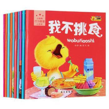 4-5-6岁幼儿早教益智书小熊宝宝绘本图书幼儿园中班大班教材我爱洗澡