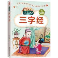 三字经 (宋)王应麟 著;学习型中国・读书工程教研中心 主编