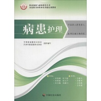 病患护理 中国社会出版社