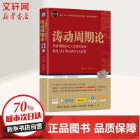 涛动周期论 经济周期决定人生财富命运 机械工业出版社