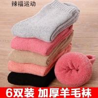 兔羊毛袜子男冬季加厚保暖孕妇冬天加绒毛圈纯棉中筒毛巾睡眠袜女 均码