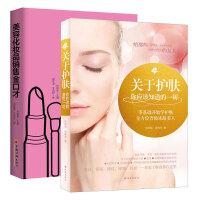 美容化妆品销售金口才+关于护肤你应该知道的一切 听肌肤的话美容书护肤书籍 广告营销售沟通技巧口才训练