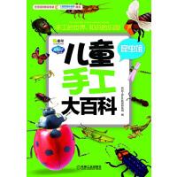 Q书架 阿拉丁Book 儿童手工大百科 昆虫馆