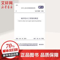 城市给水工程规划规范:GB 50282-2016 中华人民共和国住房和城乡建设部,中华人民共和国国家质量监督检验检疫总