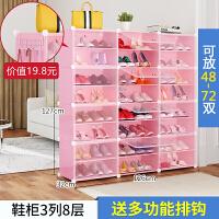 简易鞋柜尘经济型多层组装收纳塑料现代简约鞋架子省空间客厅柜T 三列8层粉