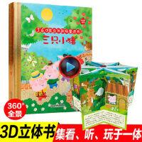 正版三只小猪立体书 360度立体剧场童话书全景式立体场景讲述经典幼儿童话故事书3-6周岁幼儿园儿童绘本漫画图书儿童 3