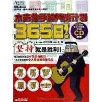 365日!木吉他手的养成计划 湖南文艺出版社 野村大辅新华书店正版图书
