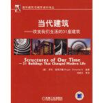 当代建筑改变我们生活的31座建筑 (美)谢菲尔德(Shepherd,R.)著,刘晓光 机械工业出版社