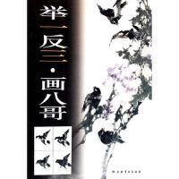 举一反三画八哥,上海书画出版社,上海书画出版社9787807256823
