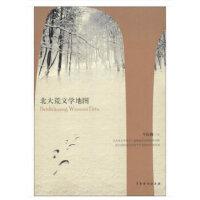 【正版全新直发】北大荒文学地图 车红梅 9787104047308 中国戏剧出版社