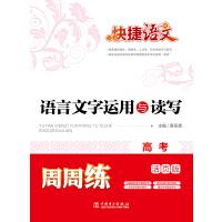 快捷语文 语言文字运用与读写周周练 高考(活页版)