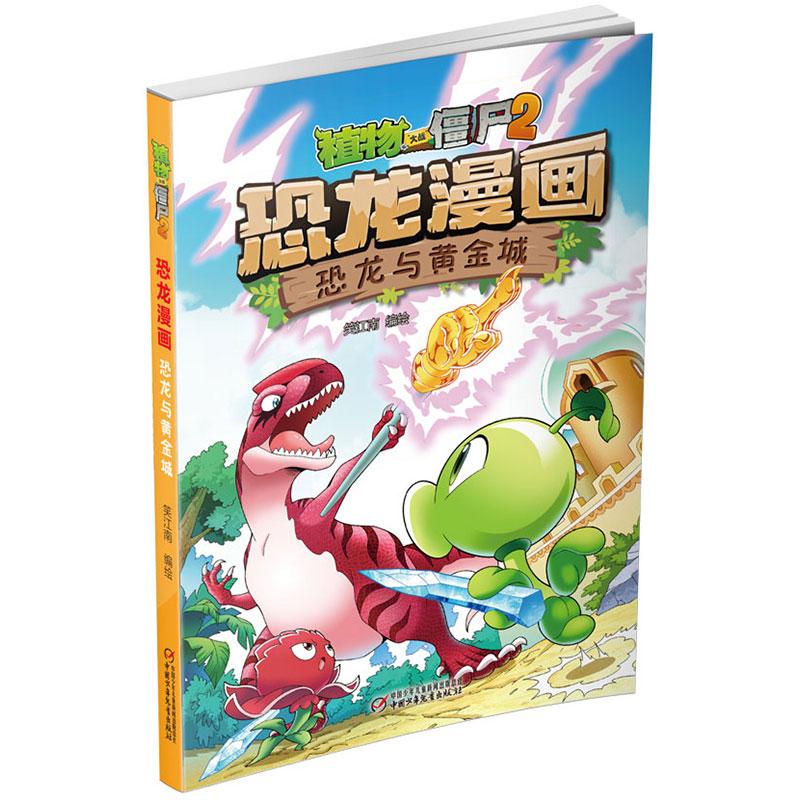 植物大战僵尸2·恐龙漫画 恐龙与黄金城火爆全球的经典游戏遇上中生代的神奇生物恐龙,一场惊心动魄的大冒险开始了!美国EA公司正版授权,笑江南团队编绘,北京自然博物馆专家审订,趣味性和知识性兼顾的漫画书!适合7-12岁儿童。