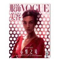 VOGUE服饰与美容杂志2018年1月