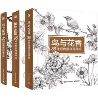 鸟与花香绘画书籍 黑白花之绘手绘书88种经典黑白花鸟绘纸上花园植物绘 铅笔钢笔画基础教程书籍绘画素描